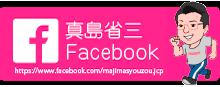 まじま省三 Facebook