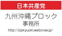 日本共産党九州沖縄ブロック
