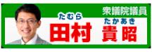 田村 貴昭