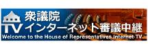 TVインターネット審議中継