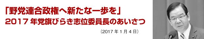「野党連合政権へ新たな一歩を 2017年党旗びらき 志位委員長のあいさつ  2017年1月4日)