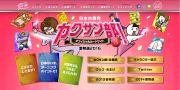 http://www.jcp.or.jp/kakusan3/